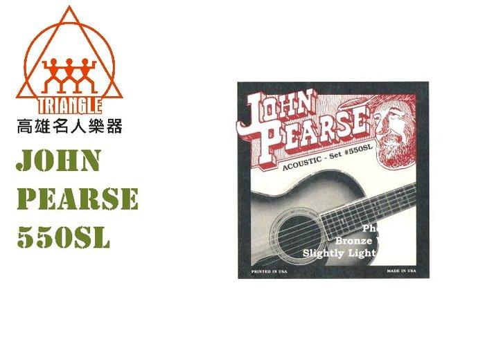 【名人樂器】John Pearse 美製民謠吉他弦 磷青銅 550SL (11-50) 吉他弦