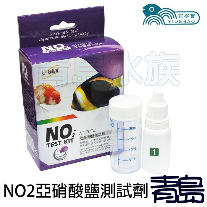 AL。。。青島水族。。。E-008台灣宜得寶-NO2亞硝酸鹽測試劑 水質測試必備 數據準確 檢測容易 淡水海水適用