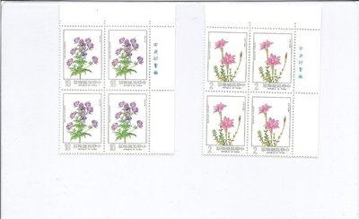 臺灣高山植物郵票 同位邊角四方連 上品