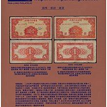 (薔譯收藏天下郵幣社)蟠龍網路及通訊拍賣第59期 錢幣 紙鈔 雜項 郵票 拍賣日期:2020.12.29 11點開始