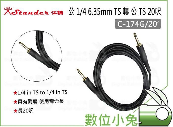 數位小兔【Stander C-174G/20' 公 1/4 6.35mm TS 轉 公】導線 轉接線 20呎