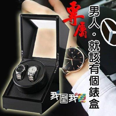 彩色男人就該有個錶盒.全自動上鍊鋼琴烤漆碳纖維紋2只自動上鏈錶盒 2位機械錶收納盒收藏盒不怕停錶