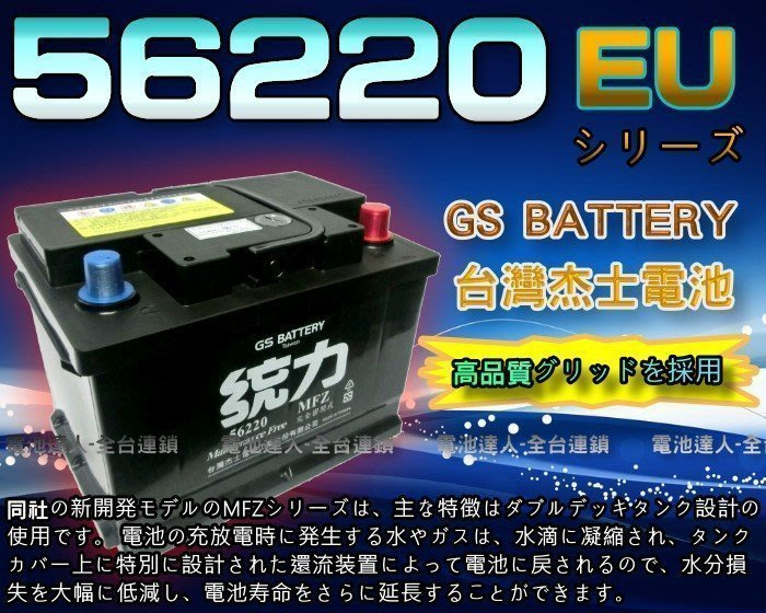 【勁承電池】杰士 GS 統力 汽車電池 56220 GOLF LUPO POLO 56224 FIESTA FOCUS