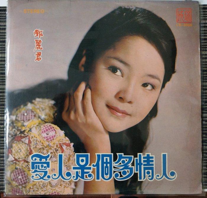 鄧麗君  愛人是個多情人 首版 黑膠LP (非復刻) , 非常稀有