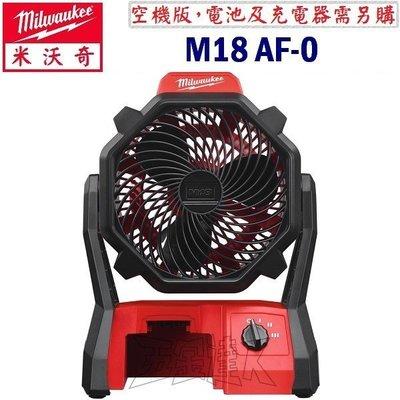 【五金達人】Milwaukee 米沃奇 M18 AF-0 18V鋰電池充電電風扇 電扇 空機版