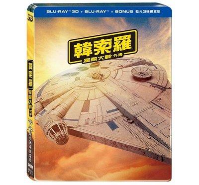 合友唱片 面交 自取 星際大戰外傳 韓索羅 3D+2D 限量鐵盒3碟版3D+2D+BONUS