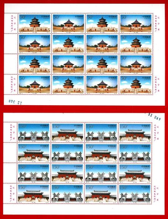 1997-18北京天壇版張全新上品原膠、無對折(張號與實品可能不同)