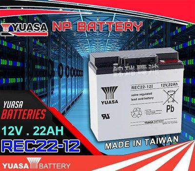 鋐瑞電池=YUASA湯淺電池 REC22-12 12V-22AH 長效型 深循環電池 電動車電池 超級電匠電池