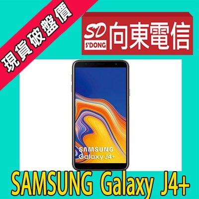 【向東-公館萬隆店】全新Samsung j4+ 6吋 3+32g 18.5:9大螢幕手機空機單機3500元