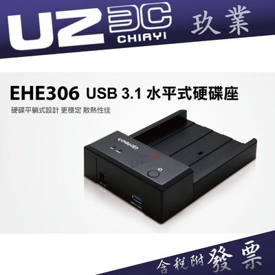 『嘉義U23C全新附發票』登昌恆 EHE306 水平式硬碟座/USB3.1