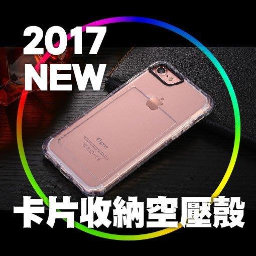 C06【2017新款 卡片收納空壓殼】iPhone7 四邊角強化 氣墊防摔殼 i6 氣囊軟殼 附吊繩孔