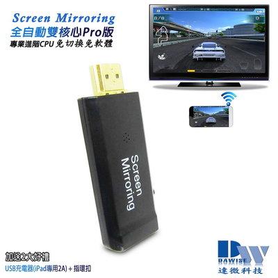 Screen Mirroring 全自動雙核無線影音鏡像器(送3大好禮)