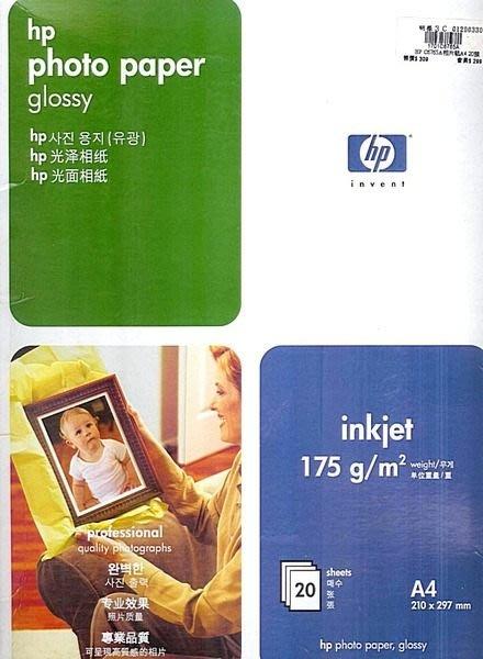 ☆寶藏點☆A4 HP C6765A   HP C3831A  EPSON S041071  65年不退色 原廠品質最佳