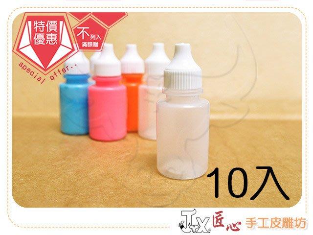 ☆ 匠心手工皮雕坊 ☆  滴管小瓶10入(G029) /皮革 邊油 塑膠瓶 顏料 空瓶
