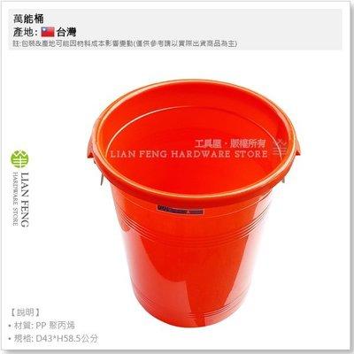 【工具屋】萬能桶 66公升 柑 單桶無蓋 儲物桶 水桶 塑膠桶 垃圾桶 廚餘桶 分類桶 清潔桶 儲水桶 萬年桶