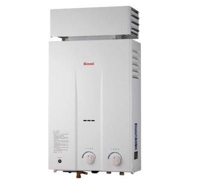【婦品廚藝生活館】林內牌 RU-1022RF 屋外抗風型10L熱水器