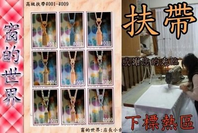 【窗的世界】20年專業製作達人,窗簾扶帶每組199元