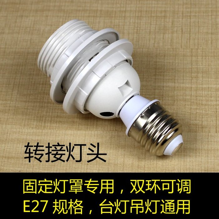 新品上市#轉接燈頭 固定燈罩專用 臺燈吊燈通用 E27燈口適配器螺口燈座配件