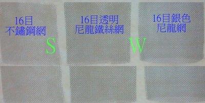 GF01-30 16目3尺寬不銹鋼紗窗網 SUS304 不鏽鋼網 鋁門網 紗網 鋁窗網 白鐵網 紗門網 不鏽鋼紗窗網