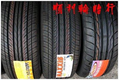 【順利輪胎】瑪吉斯 MAXXIS MA651/MAP1 195-60-15/195-65-15/205-65-15/205-55-16/215-60-16