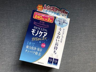日本帶回 百科霖 Bioclen硬式洗淨保存液 240ml x2瓶裝