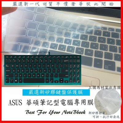 華碩 ASUS Laptop X509 X509FJ x509f 鍵盤膜 鍵盤保護膜 鍵盤套