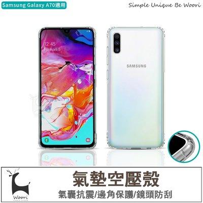【超低2折】Samsung A70 氣墊空壓殼 三星galaxy A70 防撞防摔殼保護殼保護套 抗震防摔邊框手機殼
