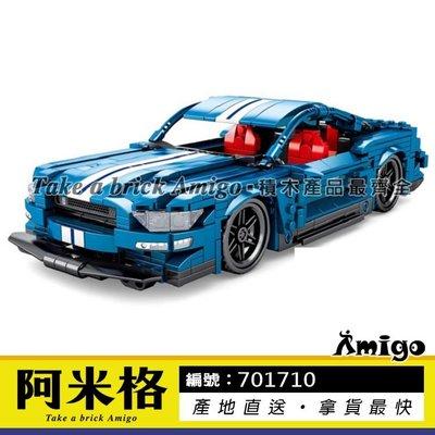 阿米格Amigo│森寶701710 福特野馬 Ford Mustang 迴力車 跑車 賽車 科技系列 積木 非樂高但相容