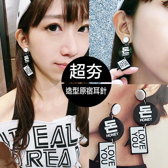 【JS 姊妹時代】【CCC481】獨家韓系超夯潮流原宿字母造型耳洞耳針
