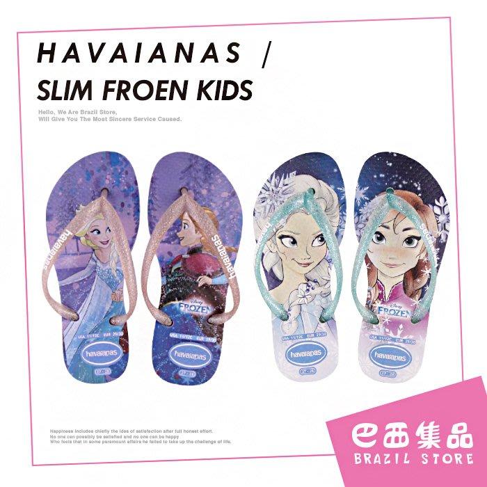 HAVAIANAS 冰雪奇緣(孩童) Kids Slim Frozen 迪士尼聯名款人字拖鞋 .巴西集品