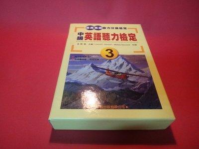 【愛悅二手書坊 14-15】中級英文聽力檢定 附四片CD 學習出版
