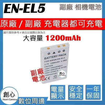 創心 副廠 Nikon 大容量1200mAh EN-EL5 ENEL5 電池 相容原廠 防爆鋰電池 全新 保固1年 高雄市