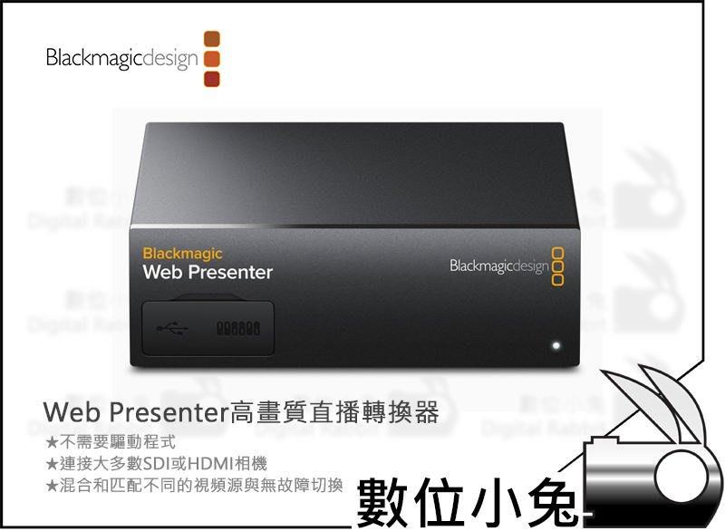 數位小兔【Blackmagic Web Presenter高畫質直播轉換器】視訊 直播機 導播機 串流網路