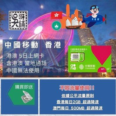 【吳哥舖】香港+澳門 中國移動 5日不限流量( 香港每日2GB~澳門共500MB,含香港門號 120分鐘電話)