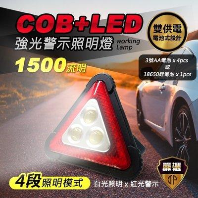 【JP嚴選】COB+LED強光警示照明燈