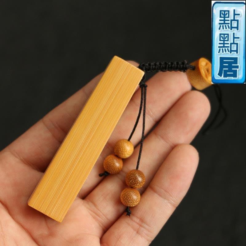 【點點居】手工雕刻純手工全方位精工精品高密度老玉竹印章掛件把件文玩裝飾竹製品DD011738