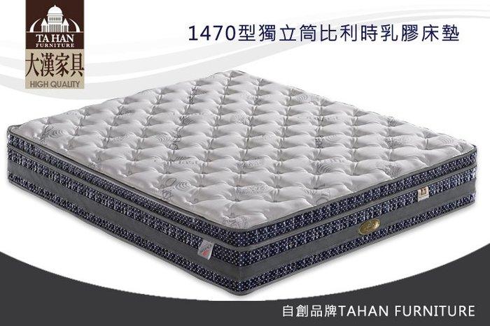 【大漢家具網路商城】3.5尺比利時乳膠床墊-1470型獨立筒  000718-35-06 (通過歐洲品質認證)