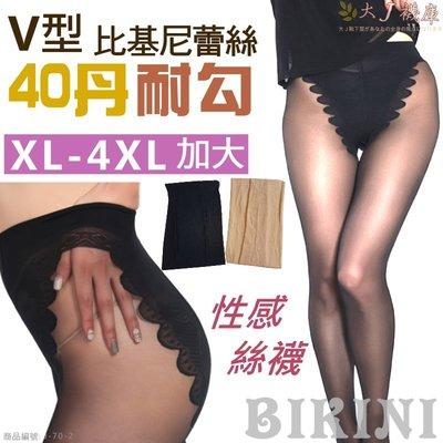 J-71-2 V型蕾絲-比基尼絲襪(加大)【大J襪庫】3雙360元-XL-4XL女生40丹尼微T型全透明黑色絲襪壓力褲襪