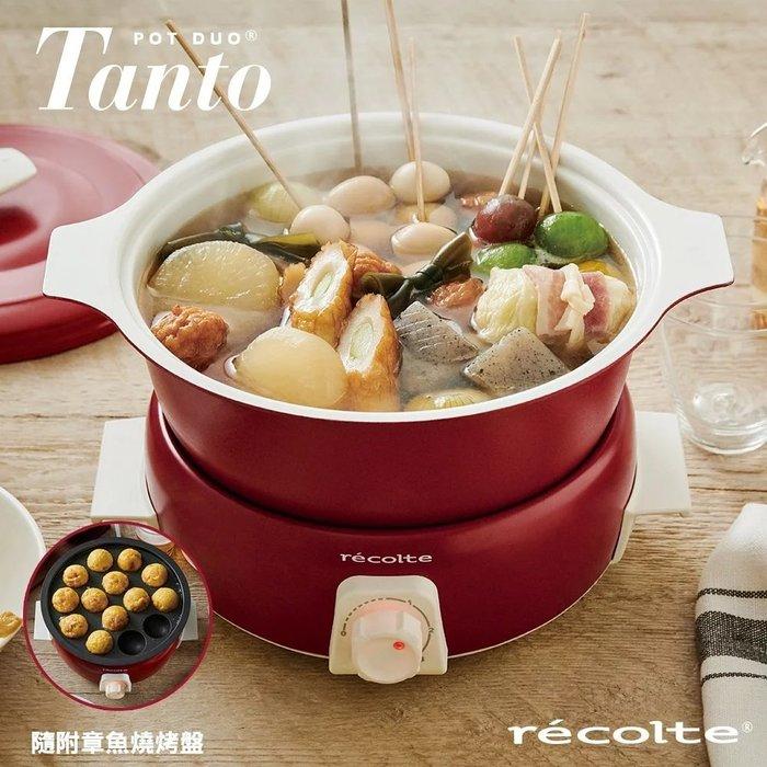 【MONEY.MONEY】recolte 日本麗克特 Tanto 1.9L調理鍋(含章魚燒烤盤/不含燒烤盤) RPF-2