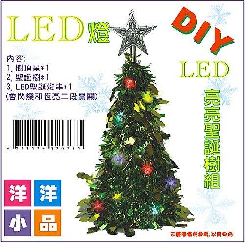 【洋洋小品聖誕館LED亮亮聖誕裝飾/組】桃園中壢平鎮聖誕節佈置聖誕飾品聖誕樹