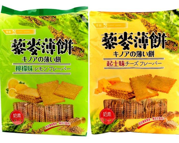 馬來西亞人氣美食 厚毅 藜麥薄餅 302公克 奶素 起士味 檸檬味 素食 進口零食 零嘴 餅乾