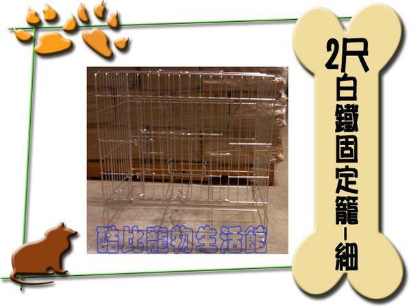 ◎酷比寵物精品生活館-1館◎2尺固定式白鐵狗籠不生鏽/可上開(雙門).
