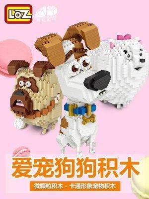 loz小顆粒積木微型鑚石兒童拼裝益智玩具成人女孩男孩狗狗積木