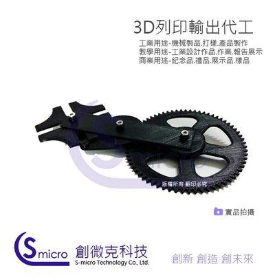 【創微克科技】3D列印代工.高雄3D列印.打印 客製化 繪圖製圖設計 後製加工 小量產.打樣.商品原型.建築模型