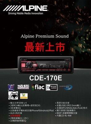 嘉義三益 ALPINE CDE-170E USB/AUX/CD/MP3/WMA/FLAC  4500含安裝