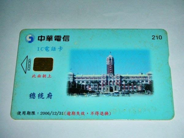 L皮.少見二手中華民國總統府造型中華電信IC電話卡!!--使用期限 : 2006/12/31值得收藏!