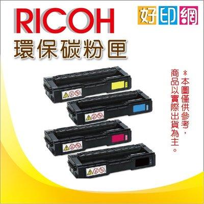 好印網【含稅】RICOH 406059 黑色環保碳粉匣 Aficio SPC220N/SPC220S/SPC221N
