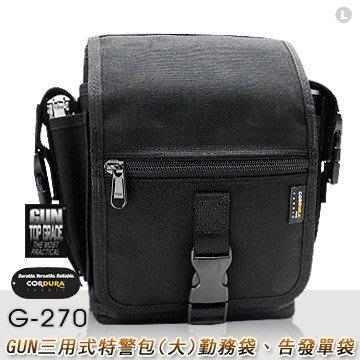 【EMS軍】GUN杜邦 G-270三用式特警包(大)勤務袋、告發單袋-公司貨