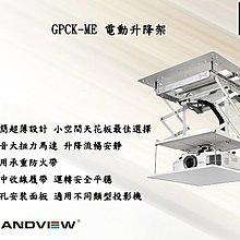 ~台南鳳誠音響~GRANDVIEW GPCK-ME 電動升降架~有多種尺寸~來電優惠價~