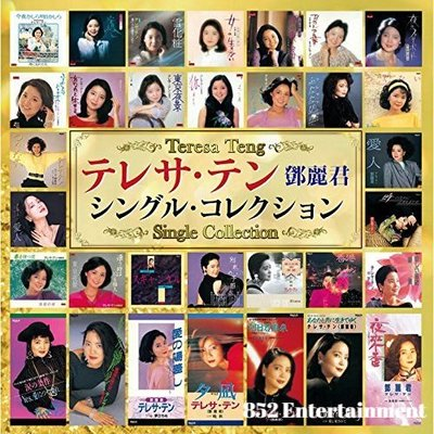 鄧麗君 Single Collection Box (30 CD Singles) (日本版) 2017 (包郵)